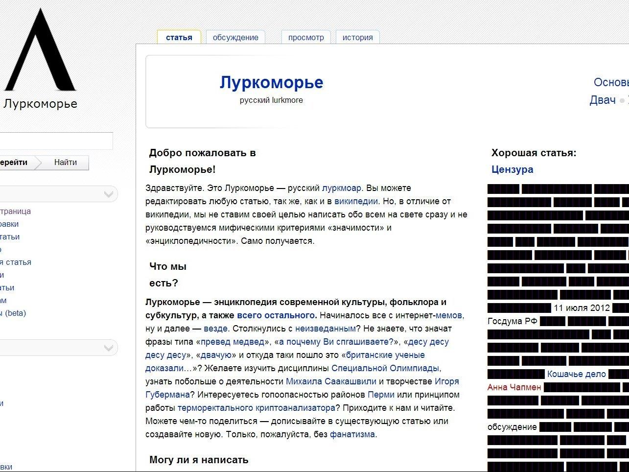 Даркнет луркоморье hyrda tor browser на ipad hyrda вход